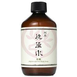 阿原肥皂 月桃洗澡水(250ml)x1