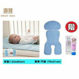 奇哥立體超透氣嬰兒床涼蓆(嬰兒床專用)+(推車涼墊.汽座專用) 2099元【+贈貝恩保濕乳液】