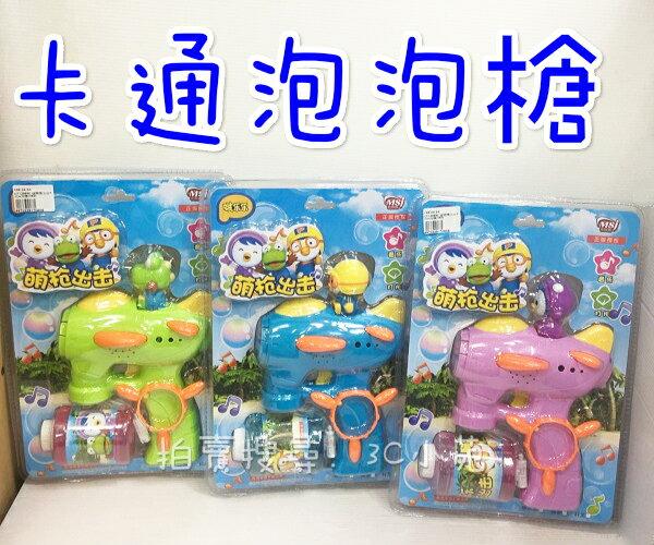 【Fun心玩】啵樂樂 全自動 泡泡槍(附泡泡水*1) 不沾手 聲光 電動 吹泡泡機 戶外 派對 露營 兒童 玩具