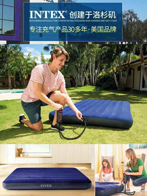 【快速出貨】充氣床 美國INTEX充氣床墊家用雙人單人戶外便攜午休床折疊沖氣床氣墊床 交換禮物 雙12購物節