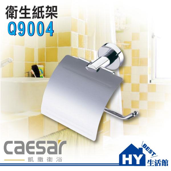 凱撒衛浴 Q9004 捲筒式衛生紙架 附蓋衛生紙架~HY 館~水電材料