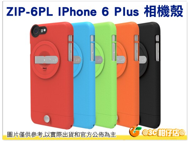 ZTYLUS ZIP~6PL iPhone 6 Plus 手機殼 相機殼 六色 手機支架