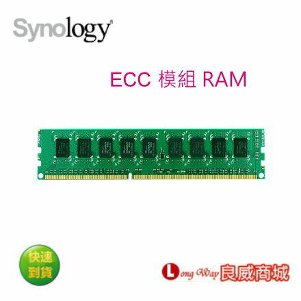 Synology 群暉 RAMEC1600DDR3-4GB*2 (8G) DDR3 ECC模組記憶體模組 (適用:DS3615XS,RS3617xs, RS18016xs+, RC18015xs+, ..