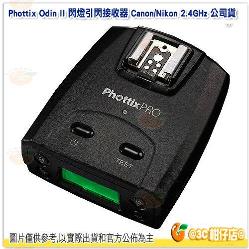 Phottix Odin II 閃燈引閃接收器 Canon/Nikon 2.4GHz 公司貨 閃光燈 引閃 觸發器