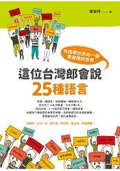 這位台灣郎會說25種語言:外語帶你走向一個更廣闊的世界 0