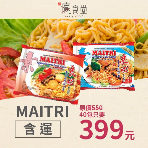 【純素】印尼 MAITRI 素泡麵 / 素食乾撈麵 / 良心快熟麵  原味 / 辣味(85g) 40入免運組