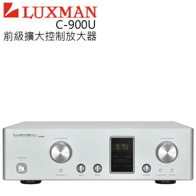 獨家總代理 ★ 前級擴大控制放大器 ★ LUXMAN C-900U 公司貨 0利率 免運