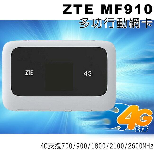 【ZTE】中興MF910 4G-LTE多工行動網卡/4G分享器/熱點機