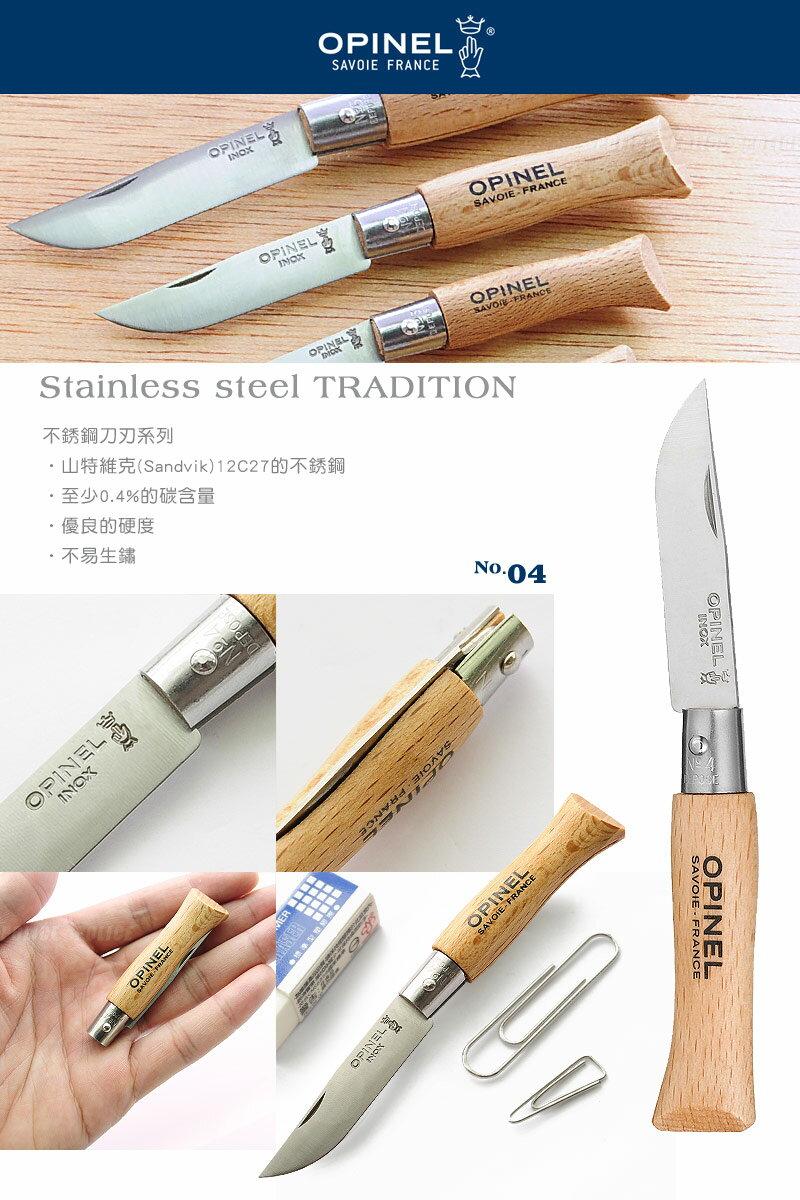 [ OPINEL ]  不鏽鋼折刀4 櫸木柄 / 法國刀 / 121040
