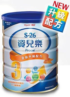 惠氏資兒樂3號升級成長奶粉850g 6入 隨機玩具1個【德芳保健藥妝】
