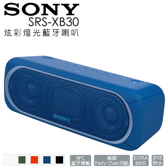 <br/><br/>  藍芽喇叭 ★ SONY SRS-XB30 NFC IPX5 Party Chain 公司貨 0利率 免運<br/><br/>