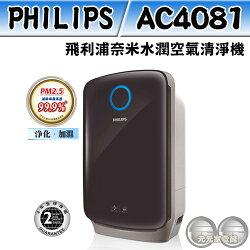 PHILIPS 飛利浦 PM2.5奈米水潤空氣清淨機 AC4081