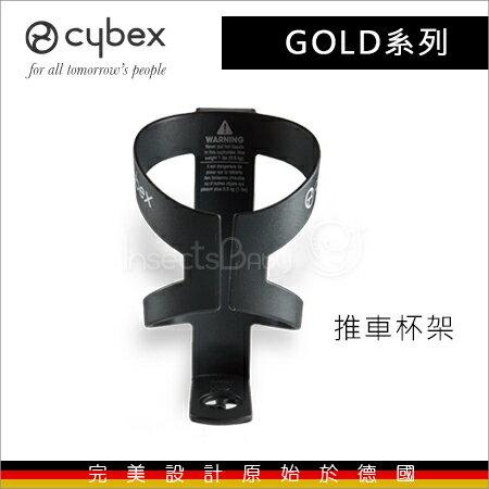 ✿蟲寶寶✿【德國Cybex】GOLD系列通用 推車杯架