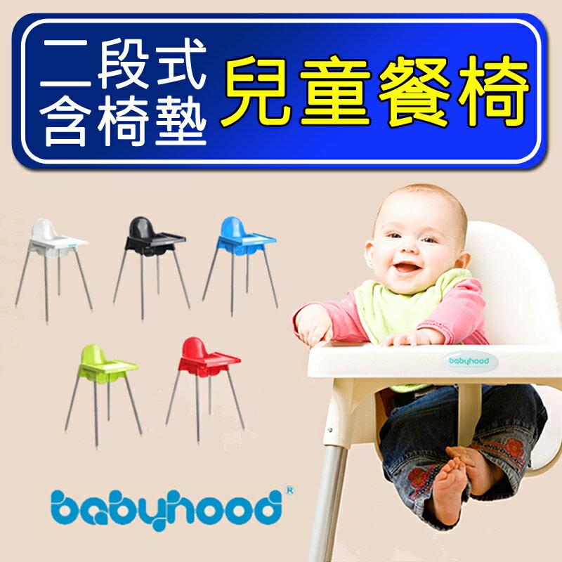 二段式餐椅(含椅套)寶寶餐椅  兒童餐椅  高腳椅  商檢合格  正品 ~PT003~