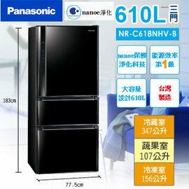 Panasonic 國際牌 610公升雙科技變頻三門冰箱NR-C618NHV-B