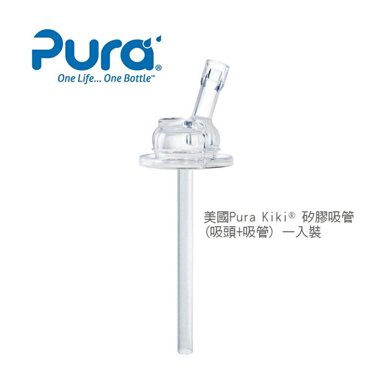 Pura Kiki - 矽膠吸管