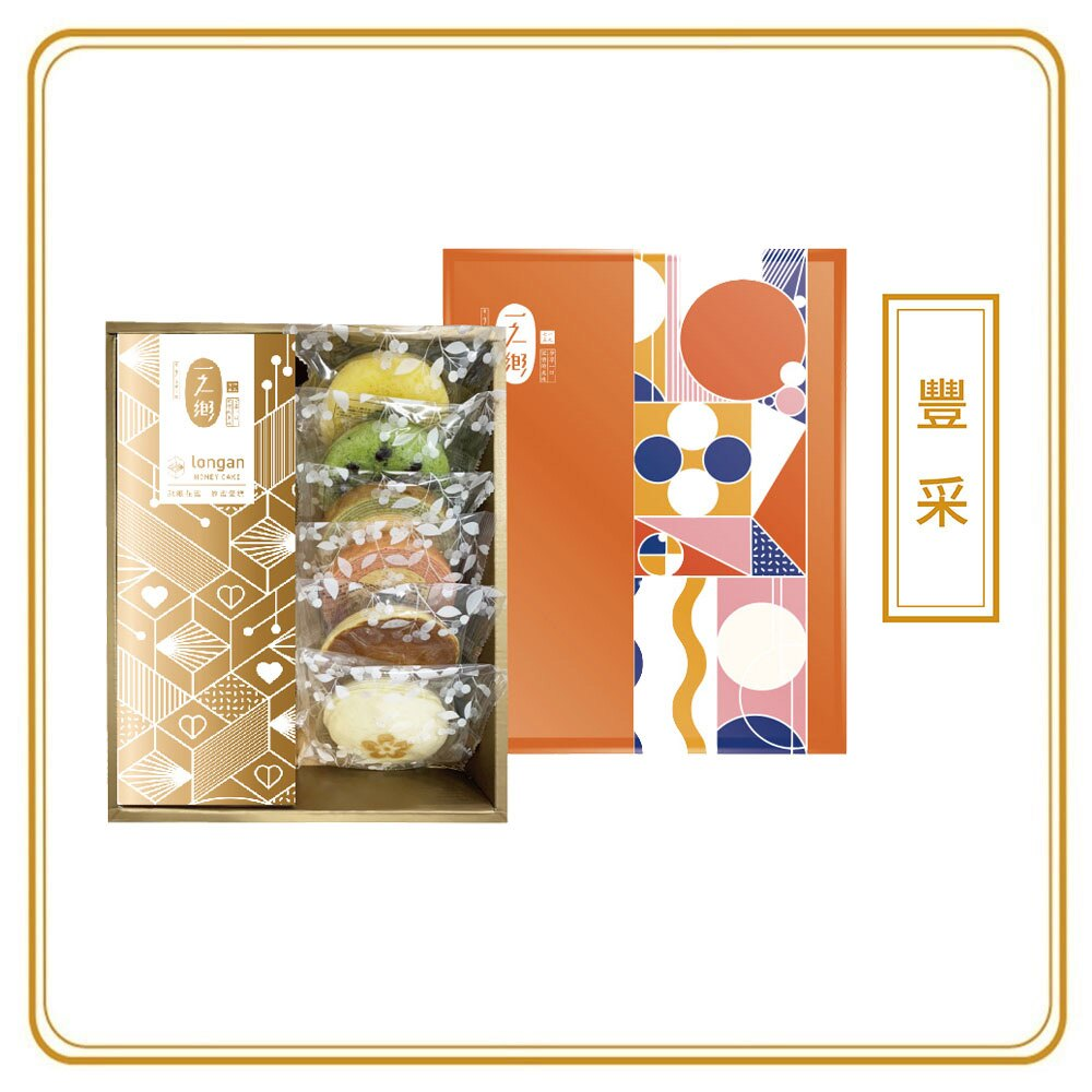 豐采_蜂蜜蛋糕禮盒