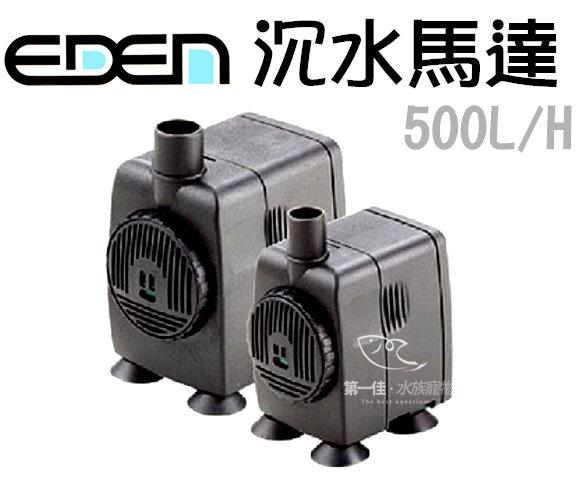 [第一佳水族寵物] 義大利伊登EDEN [109型 (500L/H)] 迷你沉水馬達 免運 (高揚程.低耗電設定)