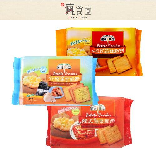 健康日誌 HEALTH DAILY 洋芋脆餅 蒜味 / 泡菜 / 綜合 (192g)