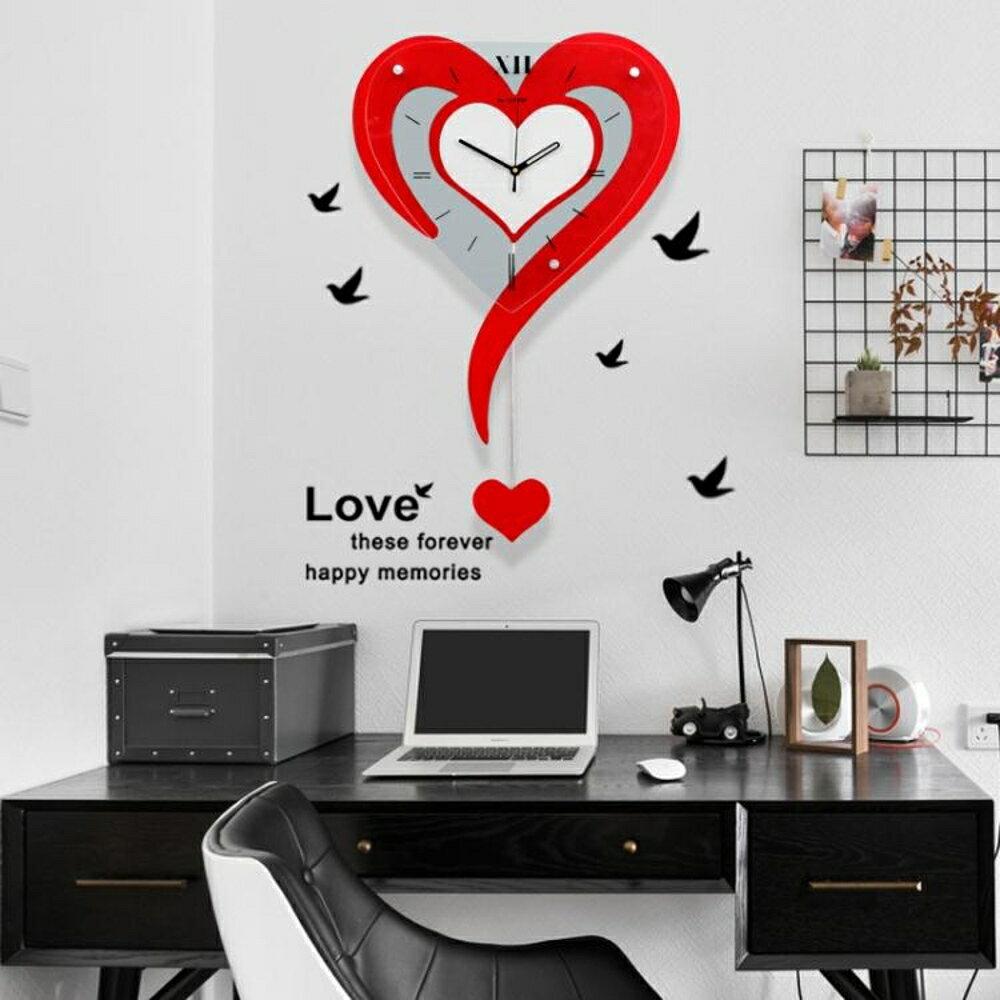 掛鐘客廳個性心形鐘錶創意時尚搖擺掛鐘簡約現代臥室電子靜音石英時鐘    都市時尚DF