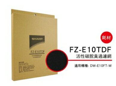 SHARP 夏普活性碳過濾網 FZ-E10TDF 適用機種型號:DW-E10FT-W
