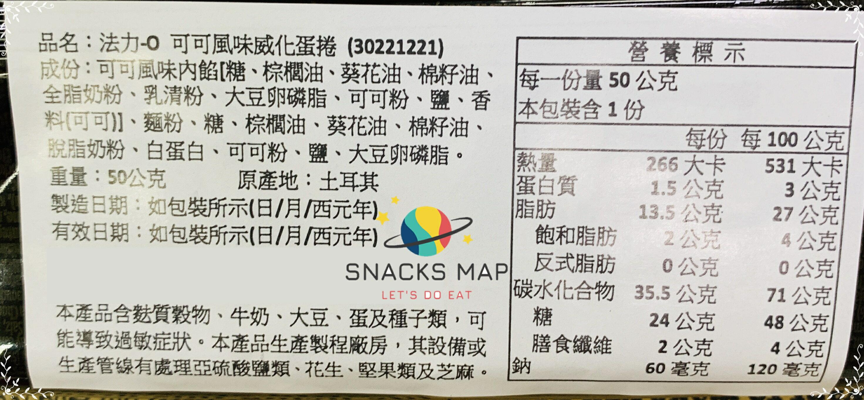 [SNACKS MAP零食地圖]法力-O 草莓風味威化蛋捲 可可風味威化蛋捲  土耳其 捲心酥 蛋捲