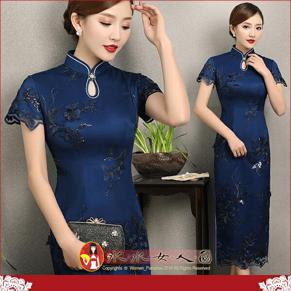 【水水女人國】~如詩如畫~驚豔。藝術極品中國風~藍芸。華美復古蕾絲重工珠片繡花性感修身改良式時尚短袖旗袍洋裝