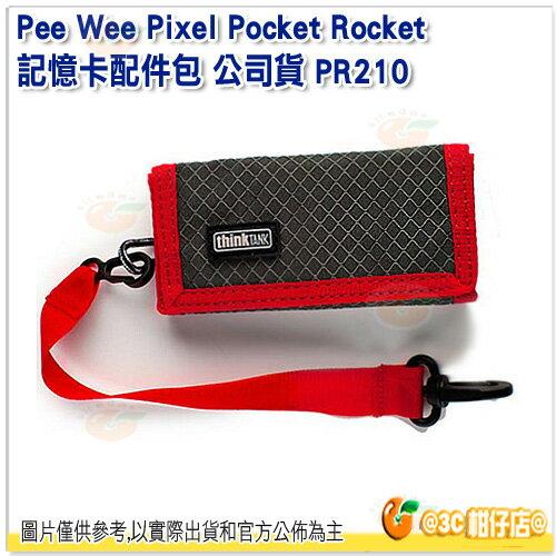 Thinktank 創意坦克 Pee Wee Pixel Pocket Rocket 配件包 PR210 彩宣公司貨 可容10張CF