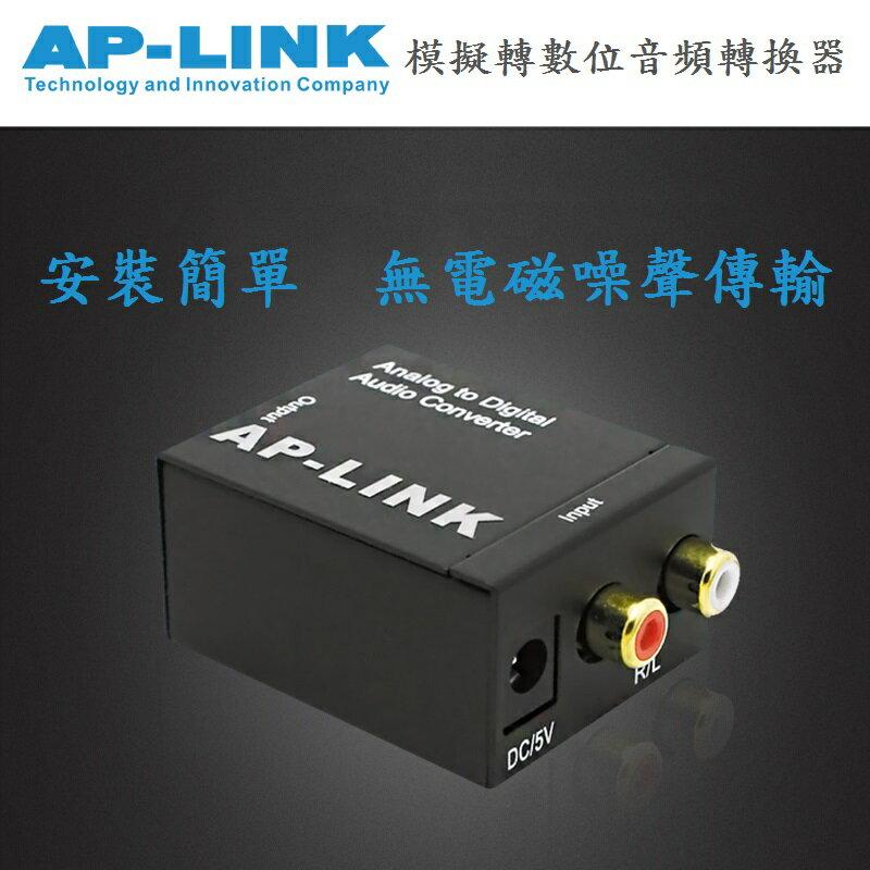 【生活家購物網】AP-LINK 模擬音頻 左右聲道 類比轉數位 光纖同軸轉換器 音頻轉接器