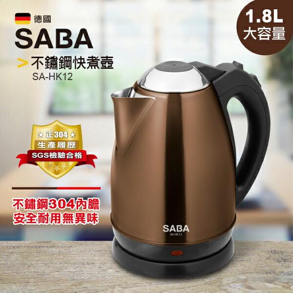 現貨 SABA 1.8L 不鏽鋼快煮壺 SA-HK12 加熱壺 不鏽鋼 泡茶機 電茶壺 沸騰自動斷電 防乾燒 分離式底座