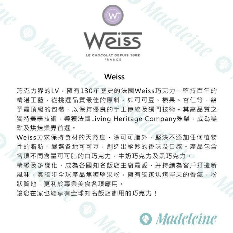 [ 頂級巧克力 ]法國 Weiss 100% 可可膏 (鈕扣型)