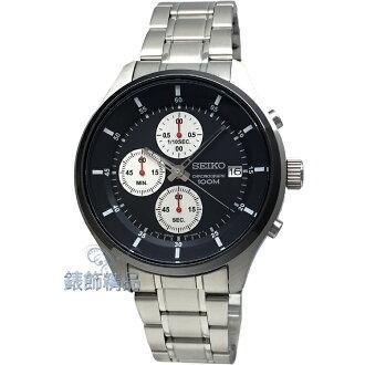 【錶飾精品】SEIKO手錶 精工表 經典時尚 SKS545P1 銀黑面日期 三眼計時鋼帶男錶 全新原廠正品 生日情人禮物