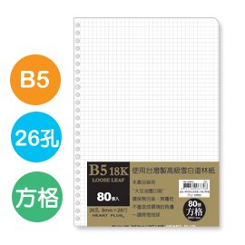 珠友 NB-26893 B5/18K 26孔活頁紙(方格)(80磅)80張