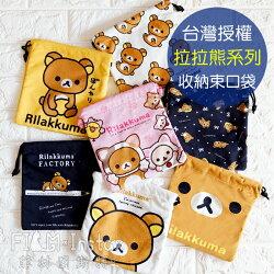 菲林因斯特《 拉拉熊 蜜桃絨束口袋 》 台灣授權 San-X Rilakkuma 懶懶熊 收納袋