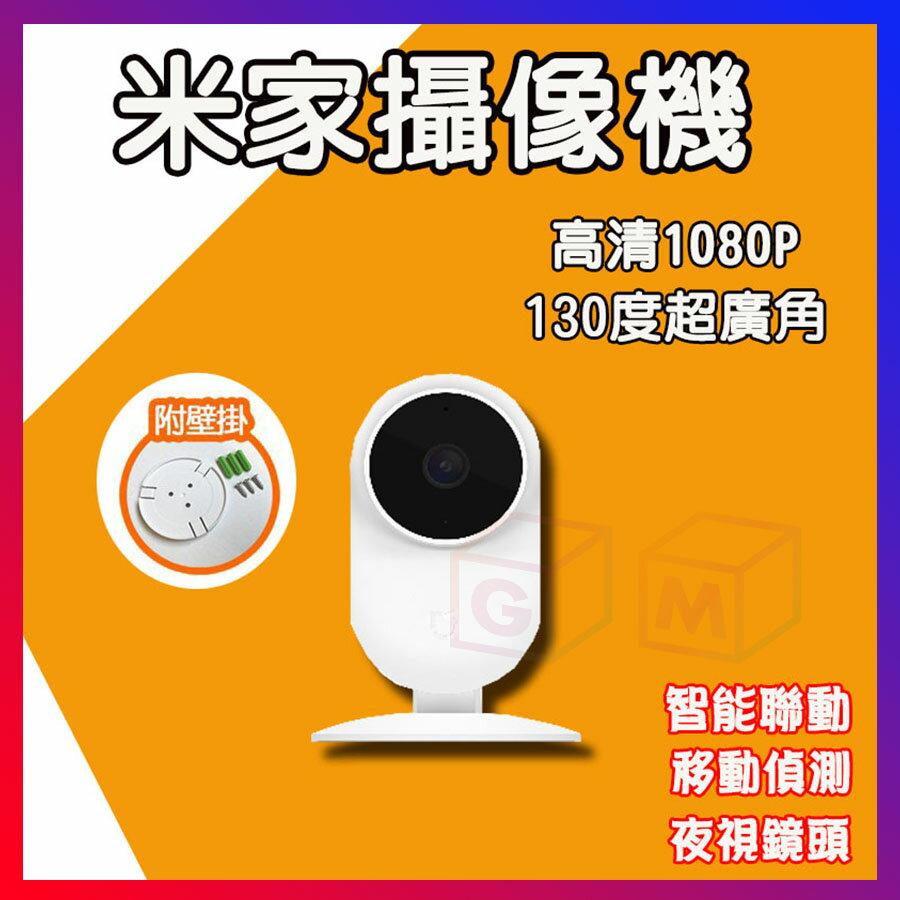 小米智能攝像機 米家 攝影機 1080p 130度廣角 人形偵測 米家智能攝像機 紅外夜視 攝像機監視器 GM數位生活館