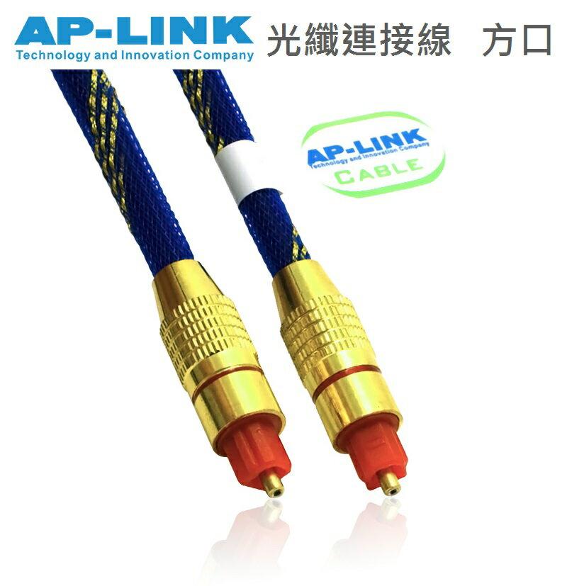 【生活家購物網】AP-LINK 光纖音源線 線徑6mm 1米 1公尺 音響 音頻線 數位線 數字 光纖線 方口 鍍金接頭