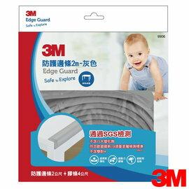 超值促銷】3M 兒童安全防撞邊條2m-灰色 299元