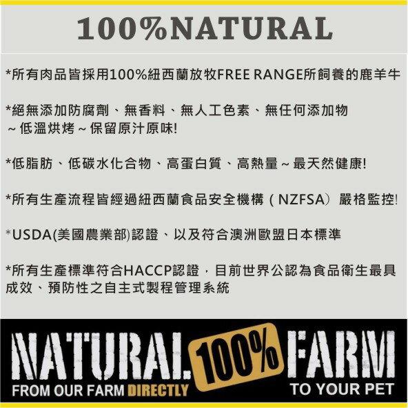 全店滿888送~紐西蘭Natural Farm100%純天然狗狗肉鬆-上選狗鹿肉鬆隨手包 Pet's Talk 1