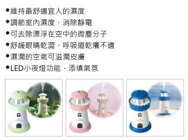 LED燈塔造型小夜燈 USB加濕器(持續噴霧/間歇噴霧) (USB-82) 噴霧加濕器 小夜燈【迪特軍】