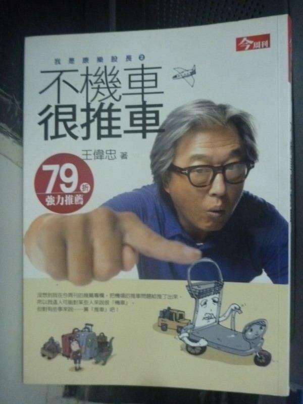 【書寶二手書T1/勵志_QIE】不機車很推車_王偉忠