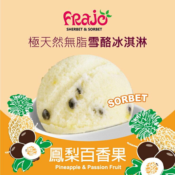 【FRajo極天然低脂雪酪冰淇淋–鳳梨百香 Pineapple Passion Sorbet】國宴冰品|五星級飯店指定冰淇淋|辦公室團購|吃冰可以很健康