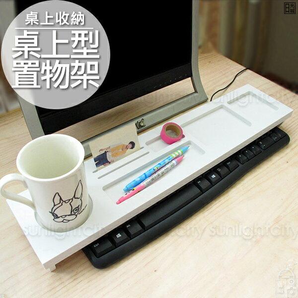 日光城。升級版多功能桌上型置物架,木塑板桌上型置物架電腦架螢幕架鍵盤架桌上架桌上收納ㄇ型架化妝架電腦桌收納