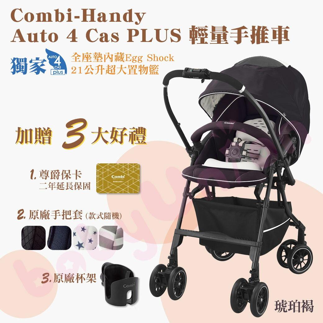【點數下單送咖啡】Combi康貝 - Handy Auto 4 Cas PLUS 輕量四輪自動鎖放手推車 琥珀褐 0