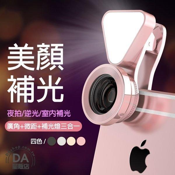 《3C任選三件9折》原裝正品 LIEQI LQ-035 補光廣角微距 美肌自拍神器鏡頭 出遊 出國 LED 多色可選