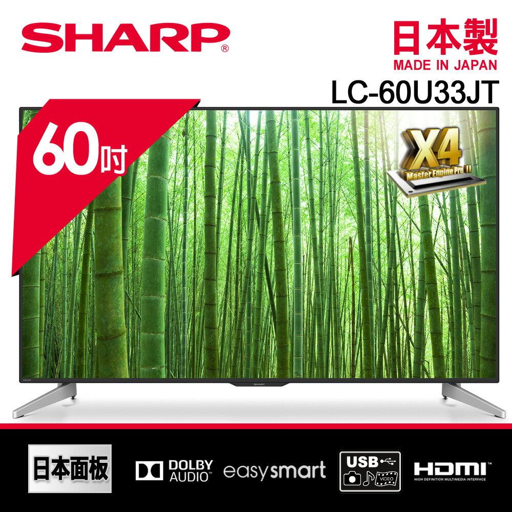 【SHARP 夏普】 60型 4K日本原裝連網液晶電視 LC-60U33JT