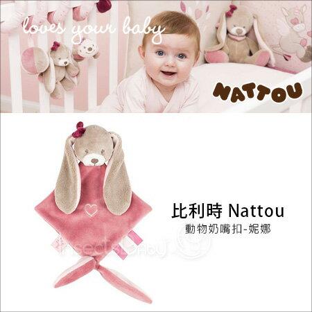 ✿蟲寶寶✿【比利時Nattou】歐洲30年領導品牌柔軟舒適絨毛動物造型玩偶奶嘴扣-妮娜