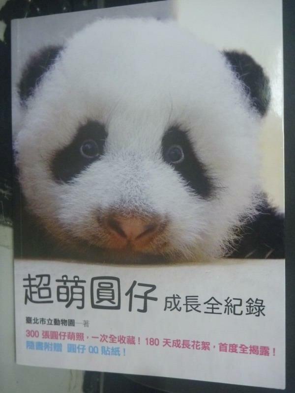 【書寶二手書T8/動植物_WDY】超萌圓仔成長全紀錄_臺北市立動物園