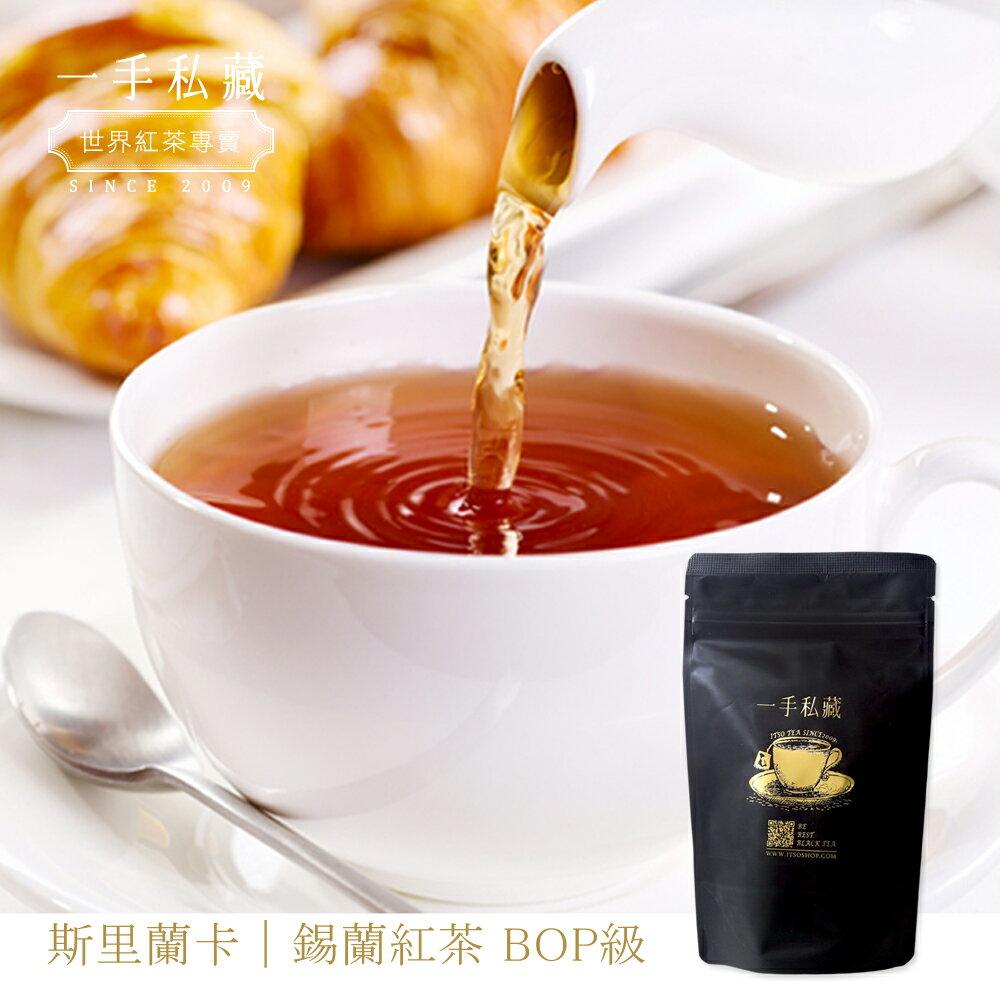 一手私藏世界紅茶│斯里蘭卡錫蘭紅茶-茶包(10入/袋)★茶中的紅寶石★紅茶的經典★紅茶迷入門必喝款