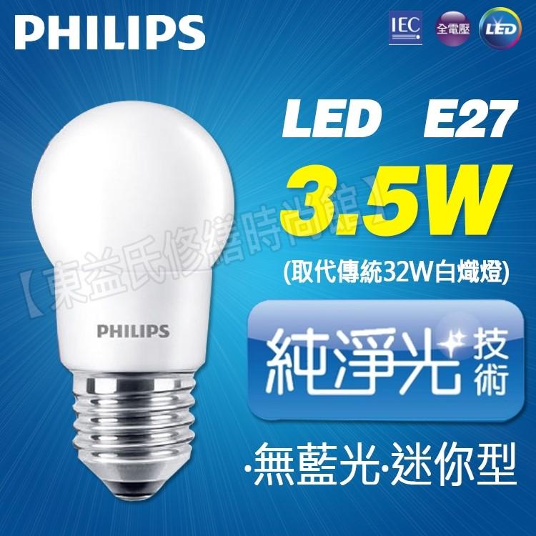 含稅 飛利浦 LED 廣角型燈泡燈泡 3.5W 白光/黃光 E27 全電壓【東益氏】廣角型 旭光10W東亞23W歐司朗