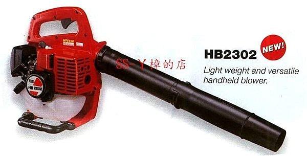 日本原裝小松ZENOAH手提式引擎吹風機/吹葉機-HB2302